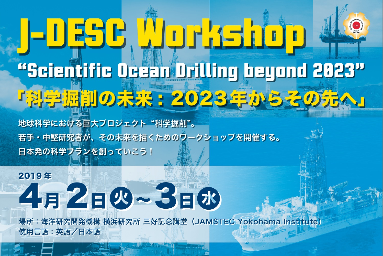 "J-DESC Workshop ""Scientific Ocean Drilling beyond 2023"" 「科学掘削の未来:2023年からその先へ」"